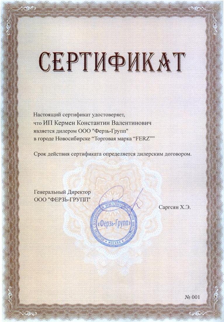 Сертификаты на женскую одежду купить оптом